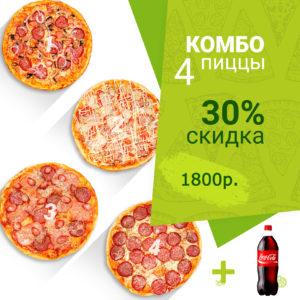 выберите 4 пиццы , можно одно и тоже несколько раз
